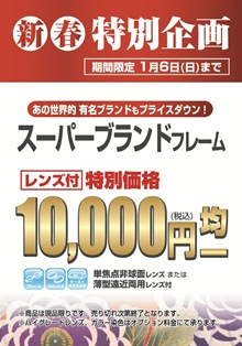 1万円均一