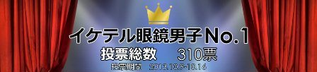 メガネ男子result-960