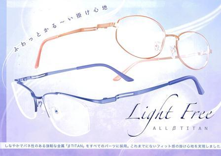 ライトフリーimg-Y04175340-0001