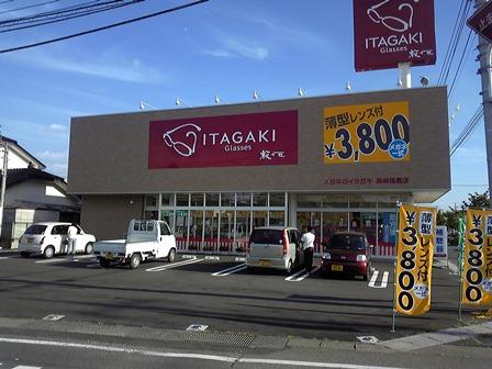 メガネのイタガキ高崎福島店