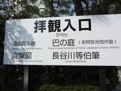 IMG_3034本法寺-02