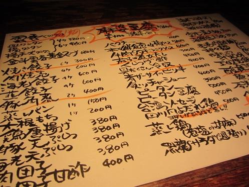 IMG_2894kokuryu-01.jpg