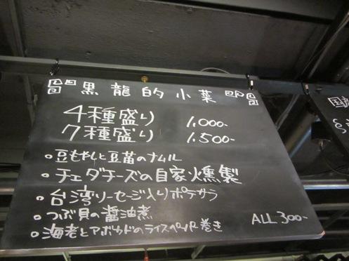 IMG_2895kokuryu-02.jpg