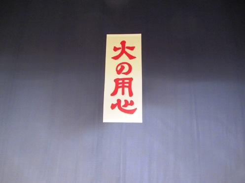 IMG_3216minamizabutaitaiken-28.jpg