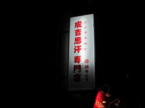 IMG_3295jingisukankimura-02.jpg