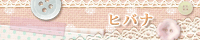 hibana_banner.png