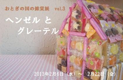 nanairo_20130128_312664.jpg