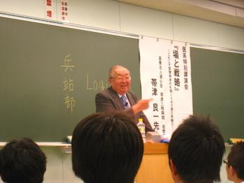 帯津先生講演会駿台予備校2
