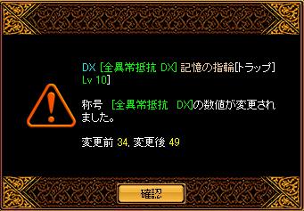 全異常DX罠指2