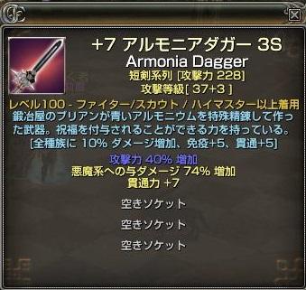 +7アルモ短剣