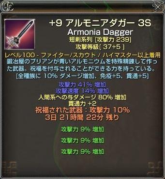 +9アルモ短剣