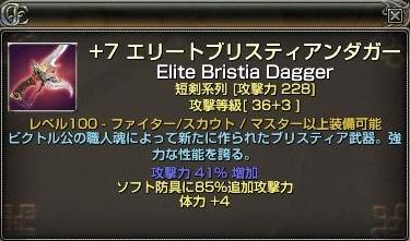 +7ELブリ短剣