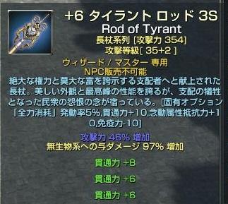 +6タイラント杖