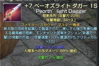 +7水晶短剣