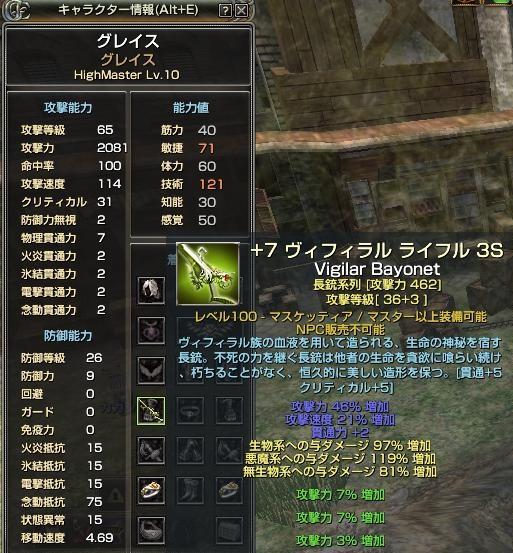 +7特化武器