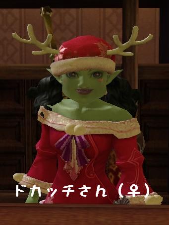 どかっちさん(本家