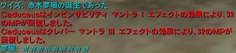 赤木ゆめる?!