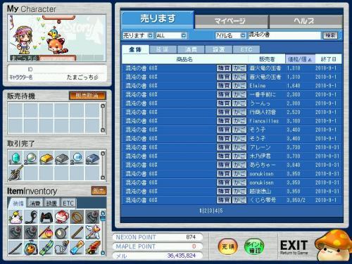 MapleStory 2010-08-25 17-37-29-39