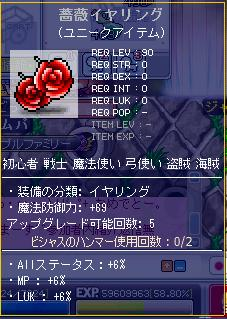 薔薇イヤリング
