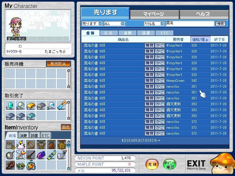 MapleStory 2011-07-13 19-53-45-70
