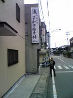 1火野正平さんのこころ旅6