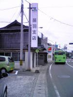 1火野正平さんのこころ旅4