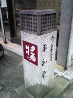 1火野正平さんのこころ旅7