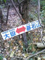 1小豆島大嶽登山道4