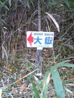 1小豆島大嶽登山道3