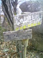1鷲ノ山頂上の風景2