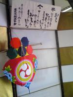 1JR丸亀駅の柳もち飾り1