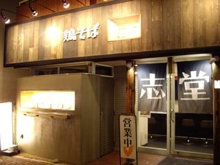 鶏そば 志堂