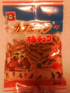 柿チョコ-1