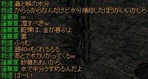 RedStone 12.02.08[09]