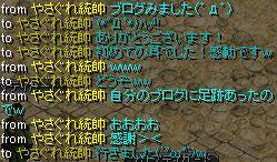 RedStone 12.02.09[04]