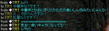 RedStone 12.02.14[06]