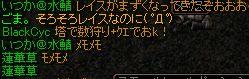 RedStone 12.03.08[01]