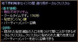 RedStone 12.03.14[02]