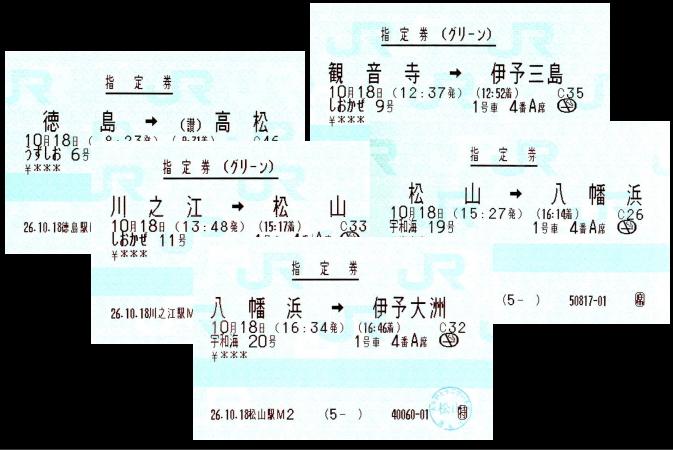 18日に乗った 特急の指定券