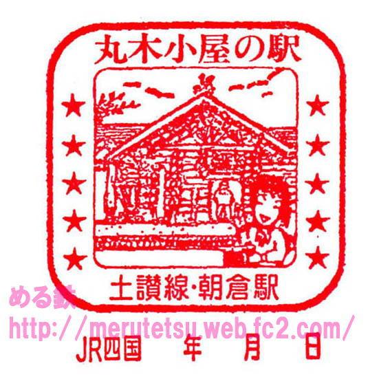 朝倉 【土讃線】