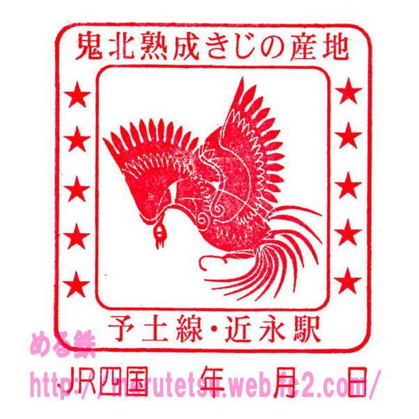 stamp_chikanaga.jpg