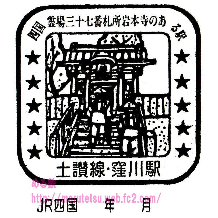 窪川 【土讃線】