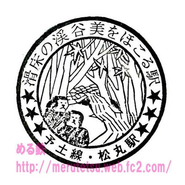stamp_matumaru.jpg
