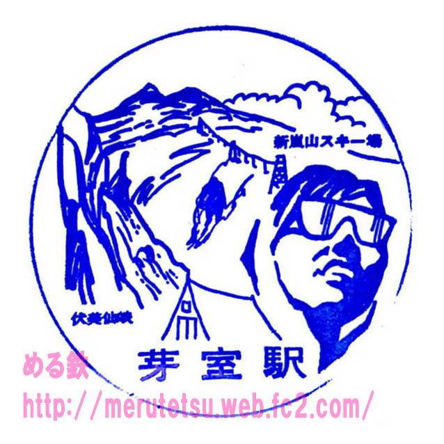 stamp_memuro.jpg