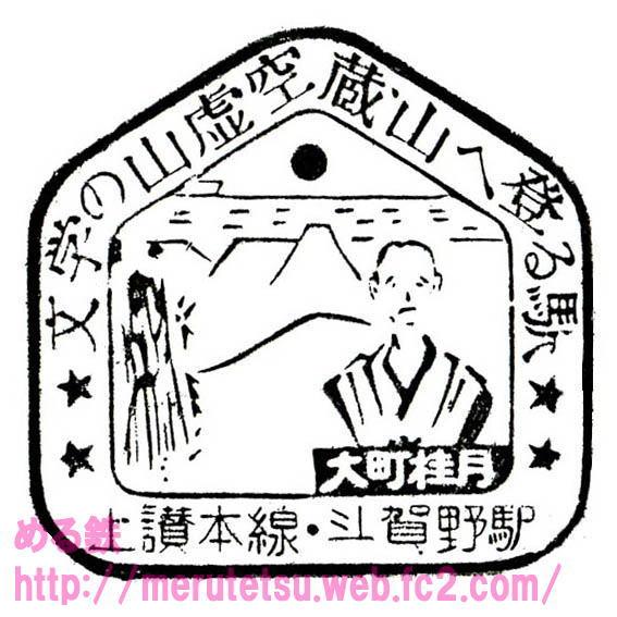 斗賀野 【土讃線】