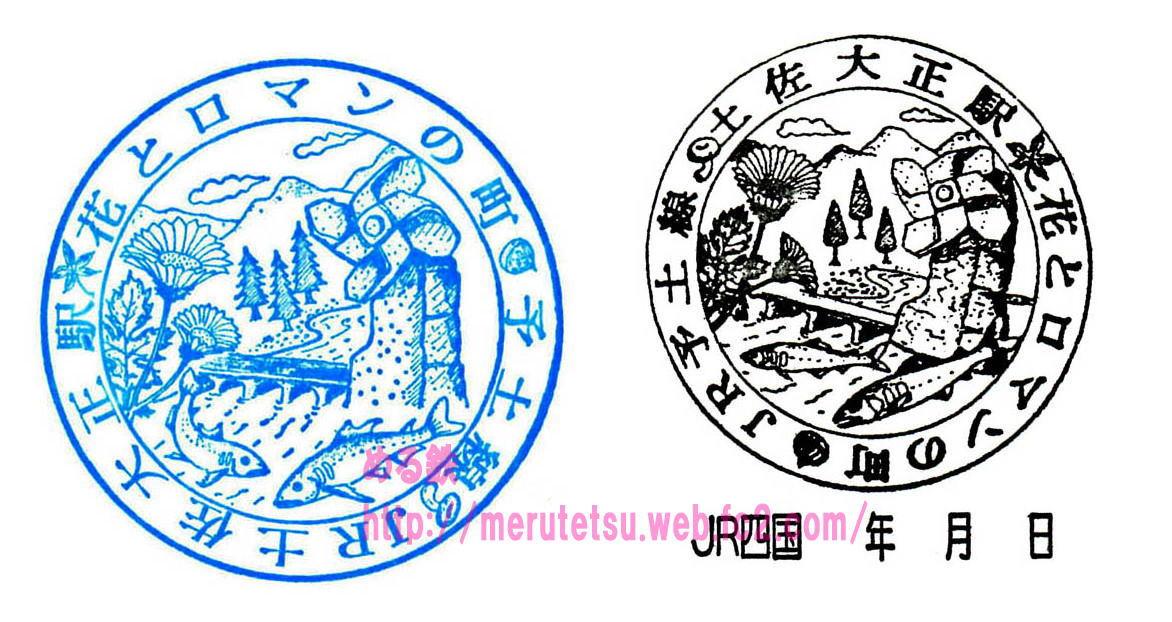 stamp_tosa_taisyo.jpg