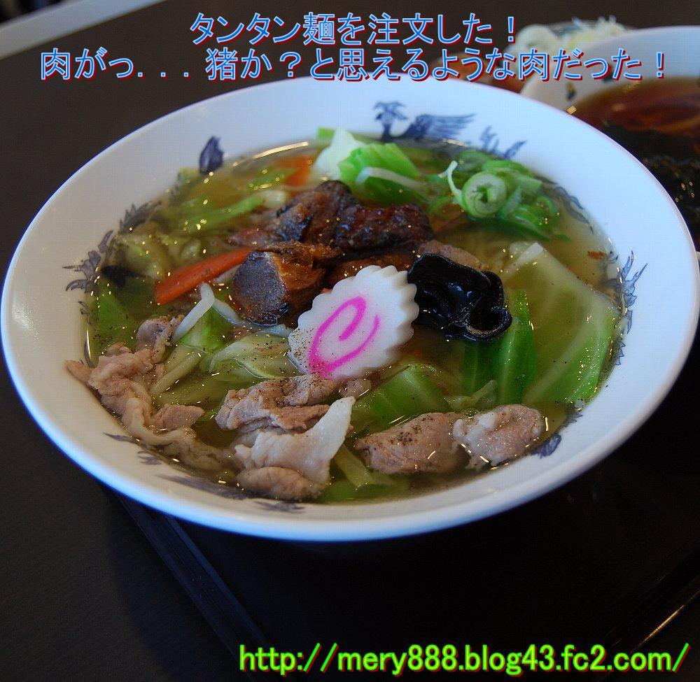 茨城では味噌付けの肉?