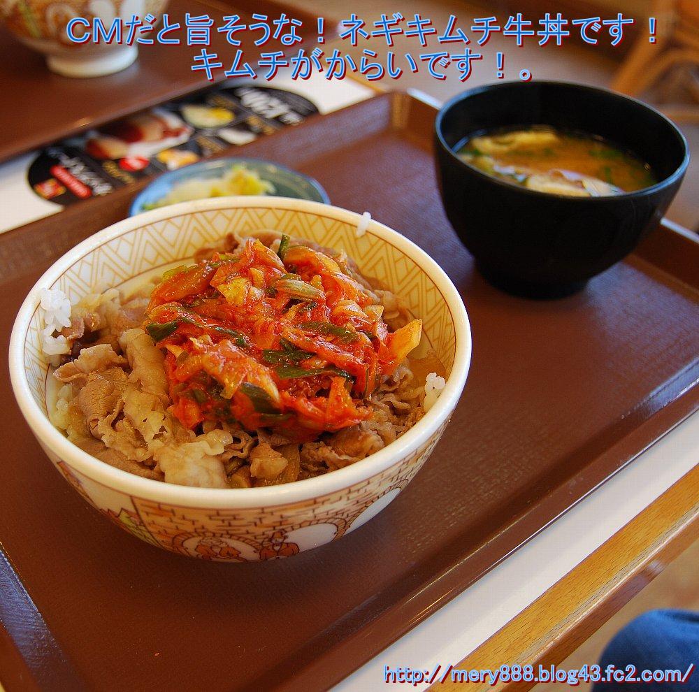 これが噂のねぎキムチ牛丼です!400円です!