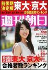 weekly_asahi130405.jpg