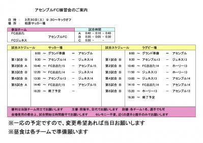 3月30日 U13 TRM詳細